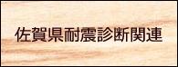 佐賀県木造住宅耐震診断関連