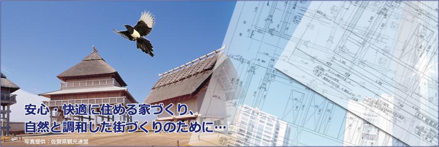 佐賀県建築士事務所協会の公式サイトです。安心快適に住める家づくり、自然と調和した街づくりのために