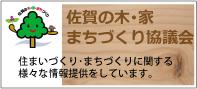 佐賀の木・家・まちづくり協議会