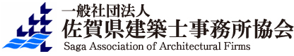 佐賀県建築士事務所協会
